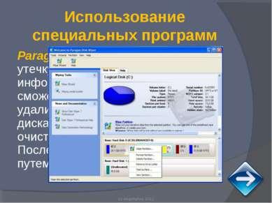 Paragon Disk Wiper не допустит утечку значимой для Вас информации. С помощью ...