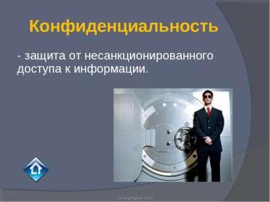 - защита от несанкционированного доступа к информации. (c) Angelflyfree, 2011...