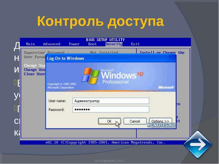 Для защиты от несанкционированного доступа к информации используются пароли: ...