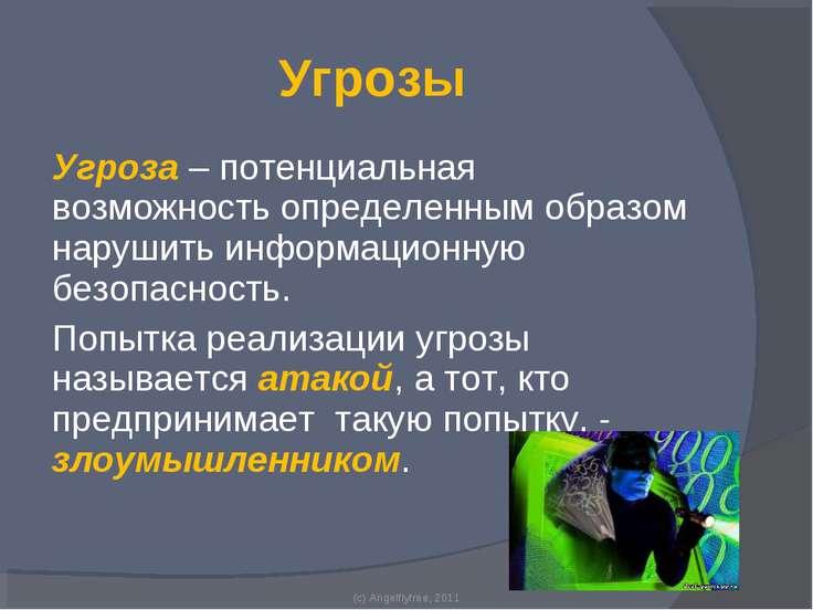 Угроза – потенциальная возможность определенным образом нарушить информационн...