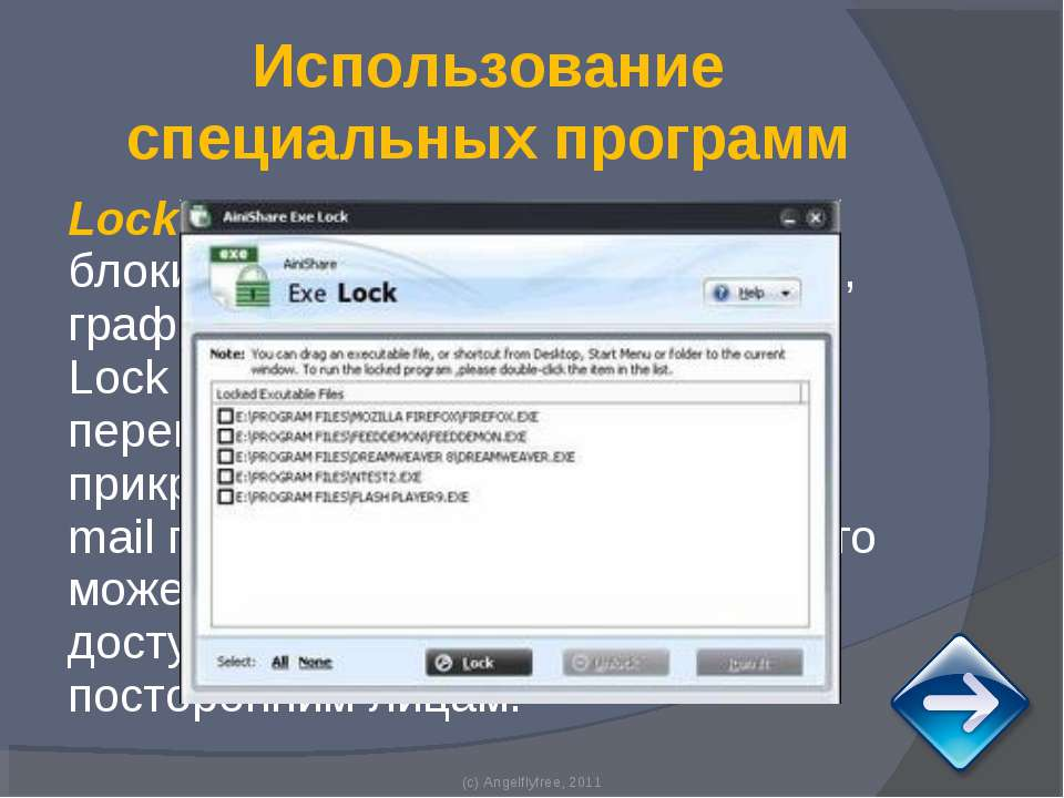 Lock 2.0 - предназначена для блокирования запуска приложений, графических и т...