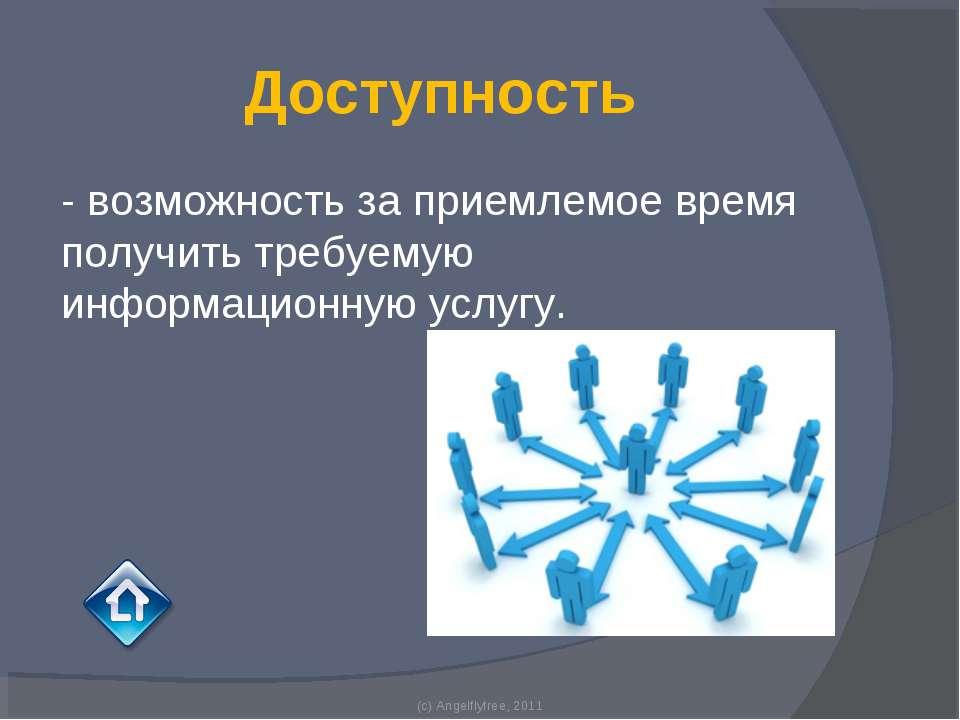 - возможность за приемлемое время получить требуемую информационную услугу. (...