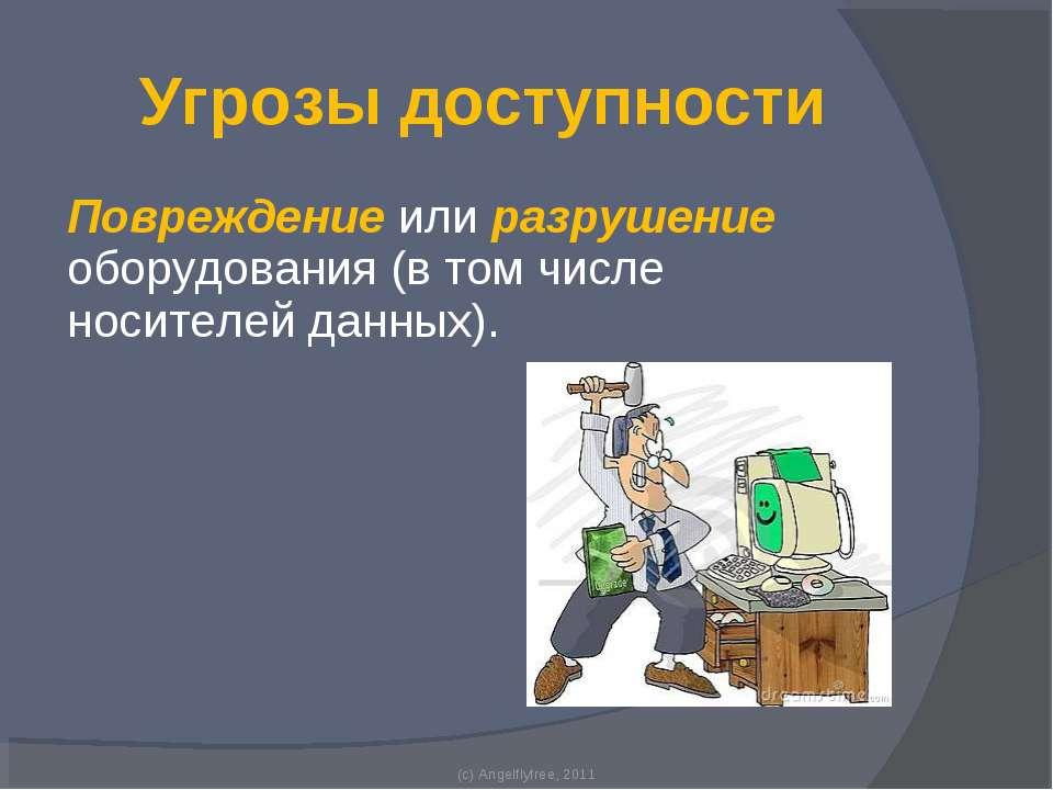 Повреждение или разрушение оборудования (в том числе носителей данных). (c) A...