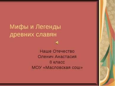 Мифы и Легенды древних славян Наше Отечество Оленич Анастасия 8 класс МОУ «Ма...