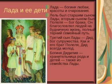 Лада и ее дети Лада — богиня любви, красоты и очарования. Лель был старшим сы...