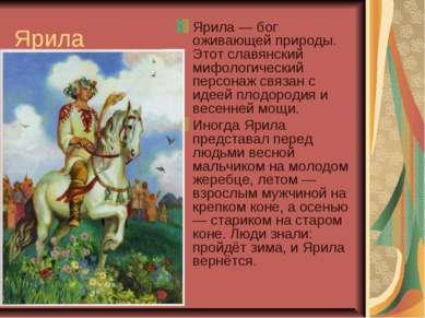 Ярила Ярила — бог оживающей природы. Этот славянский мифологический персонаж ...