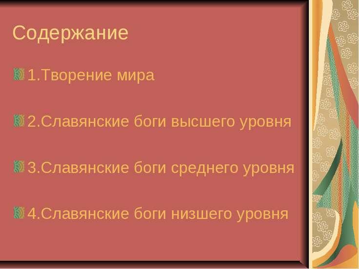 Содержание 1.Творение мира 2.Славянские боги высшего уровня 3.Славянские боги...