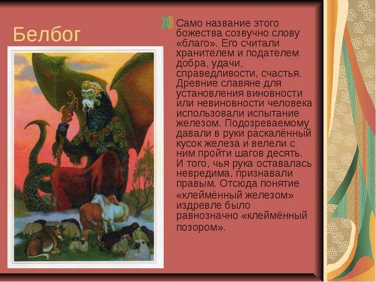 Белбог Само название этого божества созвучно слову «благо». Его считали храни...