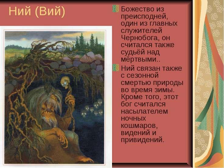 Ний (Вий) Божество из преисподней, один из главных служителей Чернобога, он с...