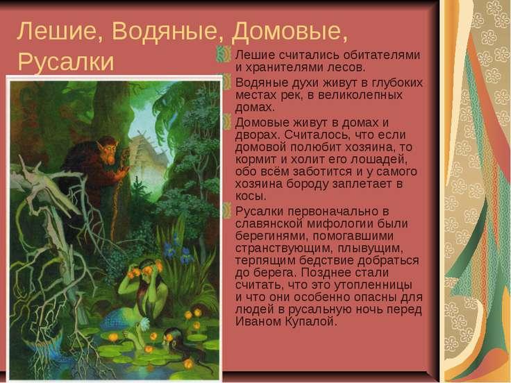 Лешие, Водяные, Домовые, Русалки Лешие считались обитателями и хранителями ле...