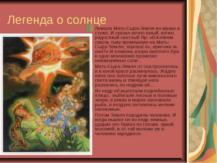 Легенда о солнце Лежала Мать-Сыра-Земля во мраке и стуже. И сказал вечно юный...