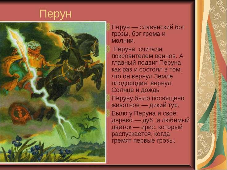 Перун Перун — славянский бог грозы, бог грома и молнии. Перуна считали покров...
