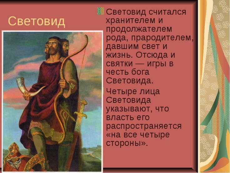 Световид Световид считался хранителем и продолжателем рода, прародителем, дав...