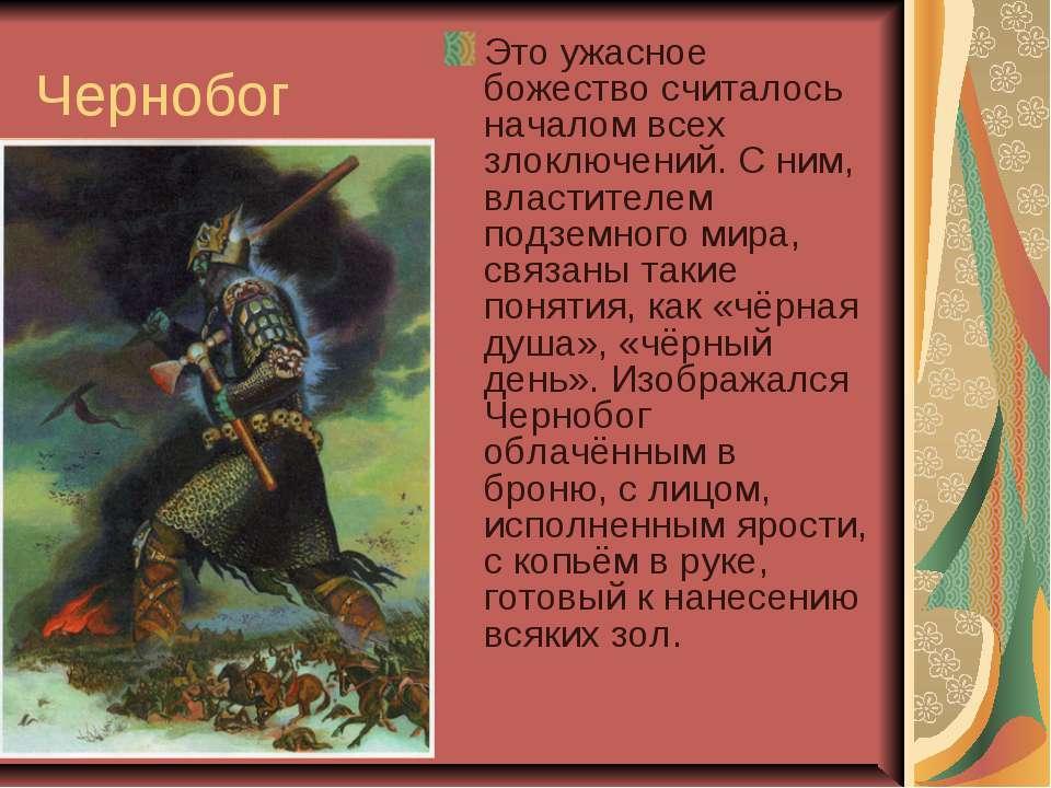 Чернобог Это ужасное божество считалось началом всех злоключений. С ним, влас...