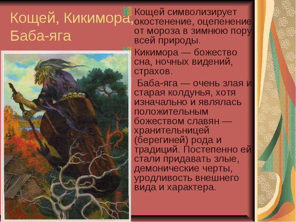 Кощей, Кикимора, Баба-яга Кощей символизирует окостенение, оцепенение от моро...