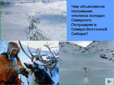 Чем объясняется положение «полюса холода» Северного Полушария в Северо-Восточ...