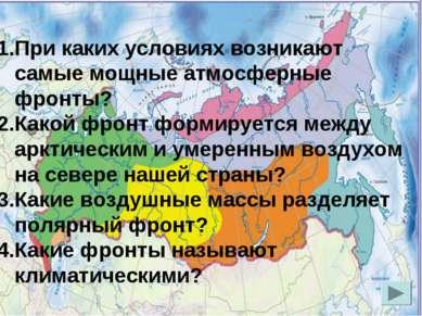 При каких условиях возникают самые мощные атмосферные фронты? 2.Какой фронт ф...