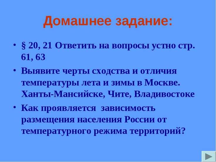 Домашнее задание: § 20, 21 Ответить на вопросы устно стр. 61, 63 Выявите черт...