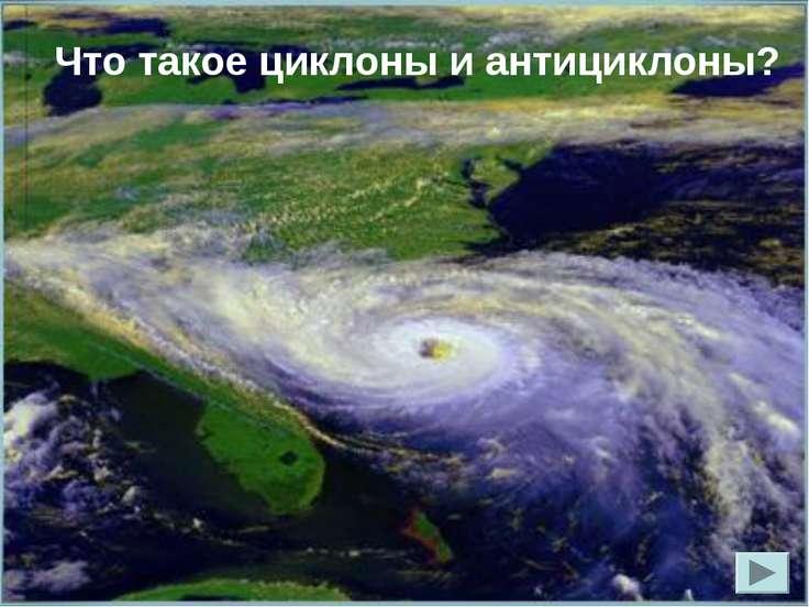 Что такое циклоны и антициклоны?
