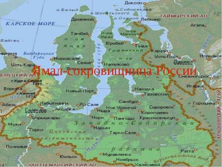 Ямал-сокровищница России
