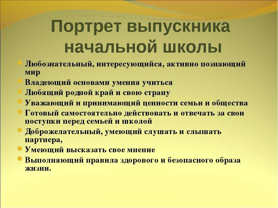 Портрет выпускника начальной школы Любознательный, интересующийся, активно по...
