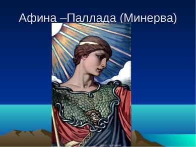 Афина –Паллада (Минерва)