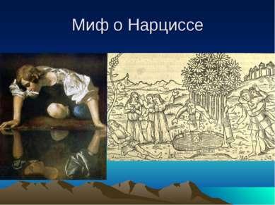 Миф о Нарциссе