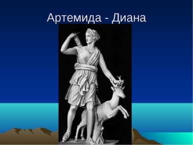Артемида - Диана