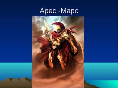 Арес -Марс