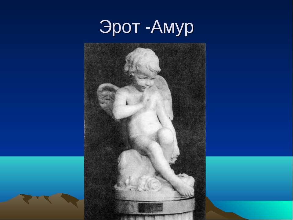Эрот -Амур