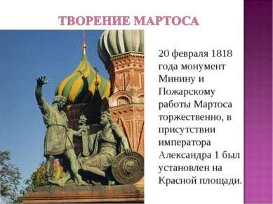 20 февраля 1818 года монумент Минину и Пожарскому работы Мартоса торжественно...