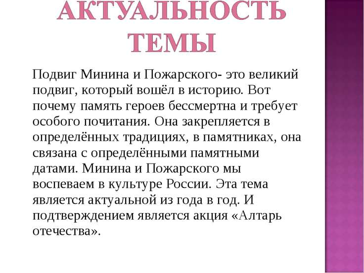 Подвиг Минина и Пожарского- это великий подвиг, который вошёл в историю. Вот ...