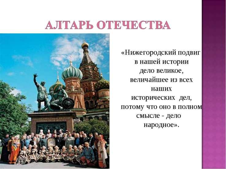«Нижегородский подвиг в нашей истории дело великое, величайшее из всех наших ...