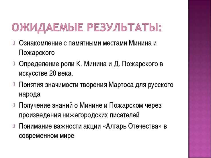 Ознакомление с памятными местами Минина и Пожарского Определение роли К. Мини...