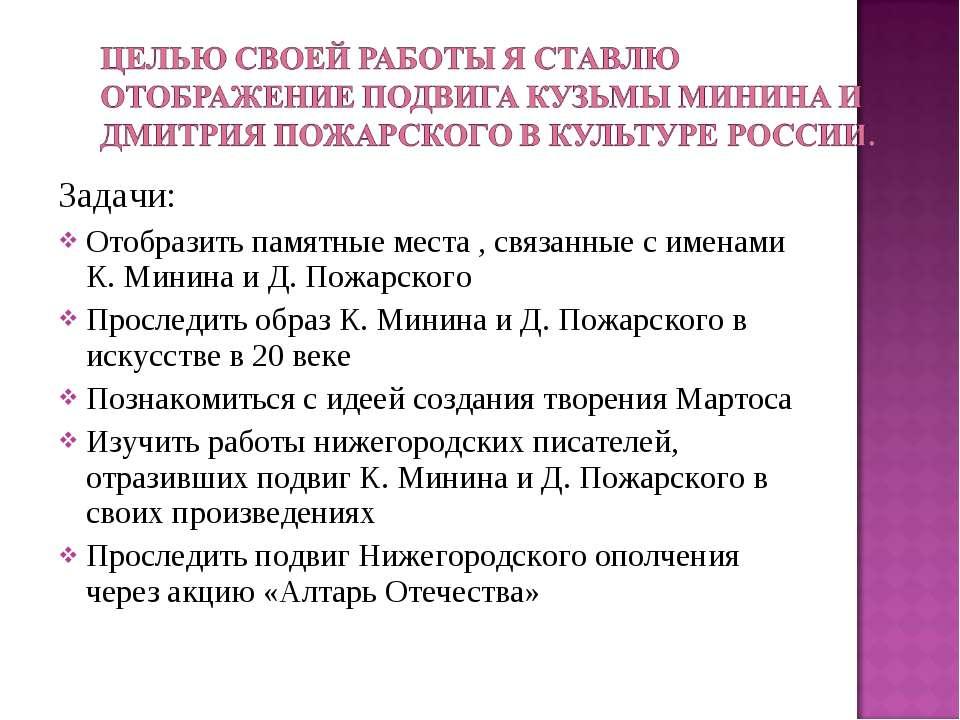 Задачи: Отобразить памятные места , связанные с именами К. Минина и Д. Пожарс...