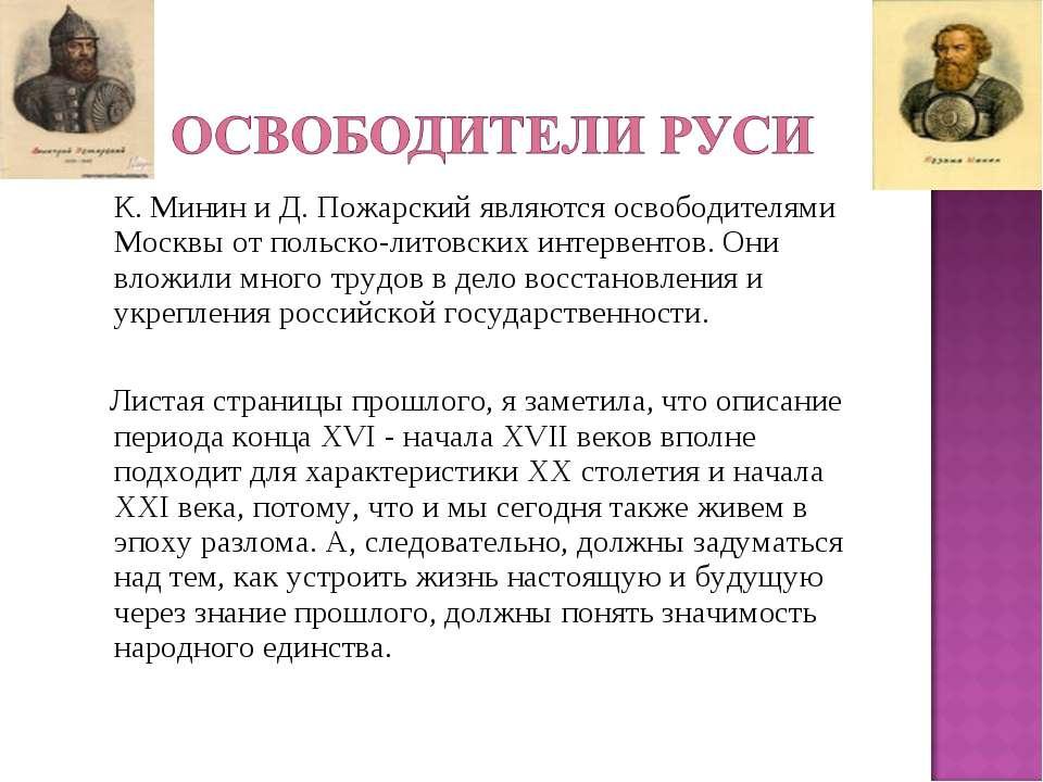 К. Минин и Д. Пожарский являются освободителями Москвы от польско-литовских и...