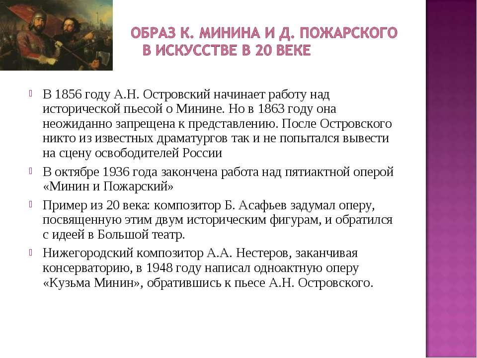 В 1856 году А.Н. Островский начинает работу над исторической пьесой о Минине....