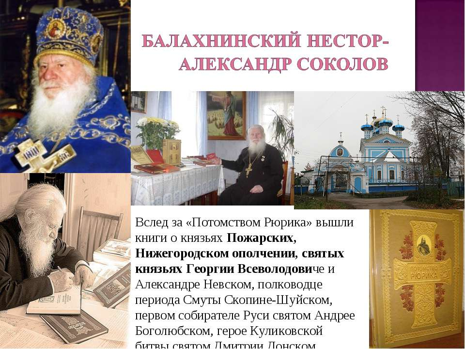 Вслед за «Потомством Рюрика» вышли книги о князьях Пожарских, Нижегородском о...