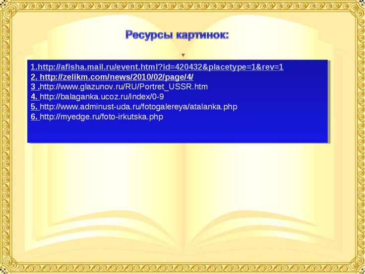 1.http://afisha.mail.ru/event.html?id=420432&placetype=1&rev=1 2. http://zeli...