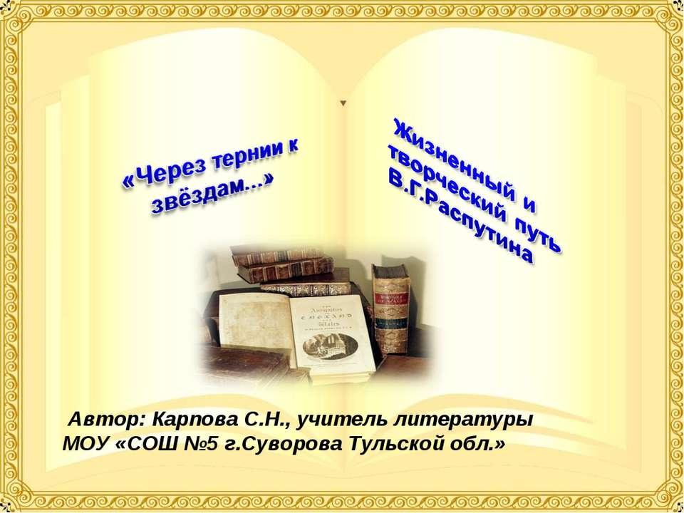 Автор: Карпова С.Н., учитель литературы МОУ «СОШ №5 г.Суворова Тульской обл.»