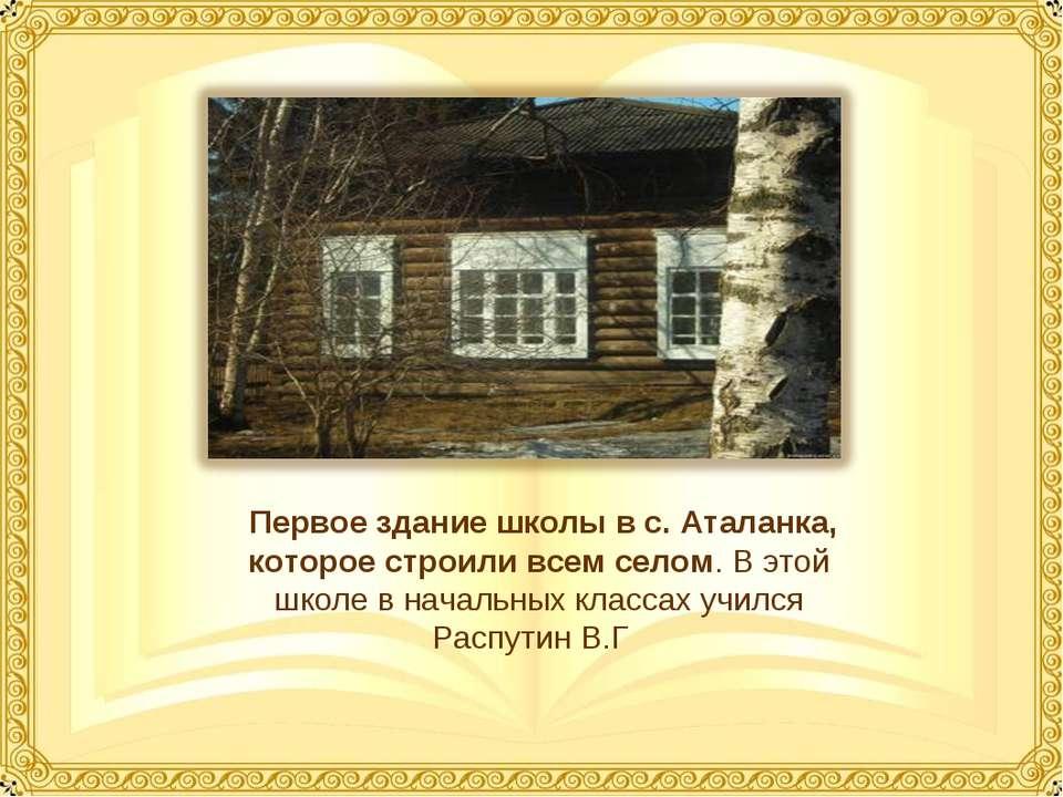 Первое здание школы в с. Аталанка, которое строили всем селом. В этой школе в...