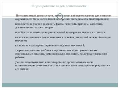 Формирование видов деятельности: Познавательной деятельности, предполагающей ...