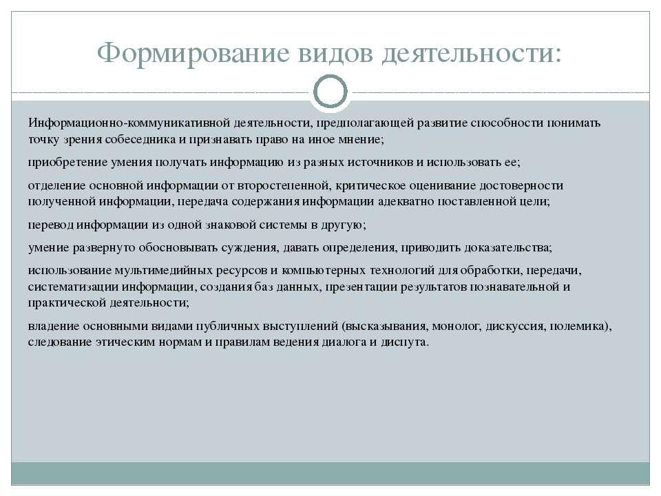 Формирование видов деятельности: Информационно-коммуникативной деятельности, ...