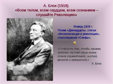 А. Блок (1918) «Всем телом, всем сердцем, всем сознанием – слушайте Революцию...