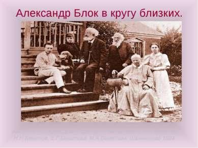 Александр Блок в кругу близких. А.А.Блок, А.А.Кублицкая-Пиоттух – мать поэта,...