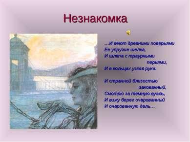 Незнакомка …И веют древними поверьями Ее упругие шелка, И шляпа с траурными п...