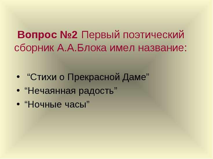"""Вопрос №2 Первый поэтический сборник А.А.Блока имел название: """"Стихи о Прекра..."""