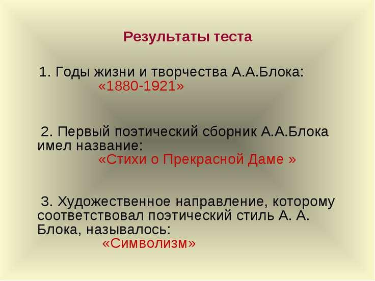 Результаты теста 1. Годы жизни и творчества А.А.Блока: «1880-1921» 2. Первый ...