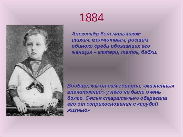 1884 Александр был мальчиком тихим, молчаливым, росшим одиноко среди обожавши...