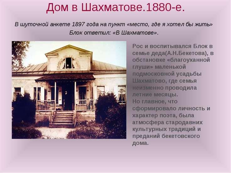 Дом в Шахматове.1880-е. В шуточной анкете 1897 года на пункт «место, где я хо...